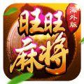 旺旺泉州麻将海外版游戏