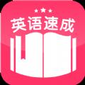 英语速成软件官方下载app v1.1.1