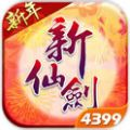 新仙剑奇侠传3.1.0官方最新版本下载 v3.9.0