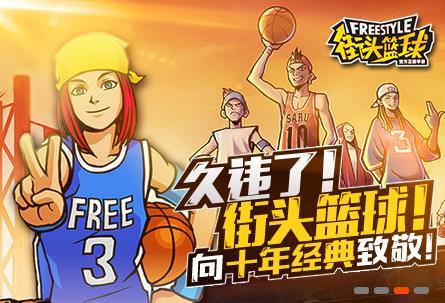 街头篮球手游体验服和正式服有什么区别 二者对比分析[图]
