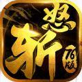 怒斩裁决手机游戏安卓版 v1.0