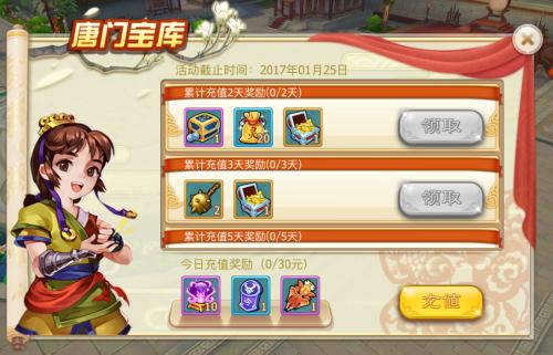 仙剑奇侠传3D回合1月12日-1月18日累充活动内容[多图]