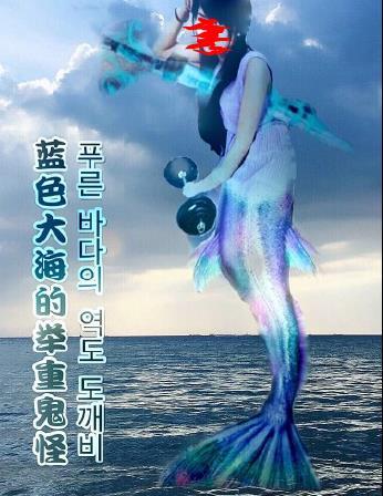 蓝色的举重鬼怪图片怎么P?光剑鱼尾杠铃P图教程介绍[多图]
