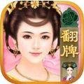 杨贵妃秘传苹果版