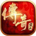 传奇霸业1.76官网版