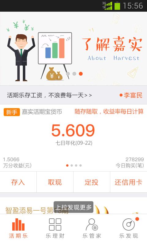 嘉实理财嘉app图1