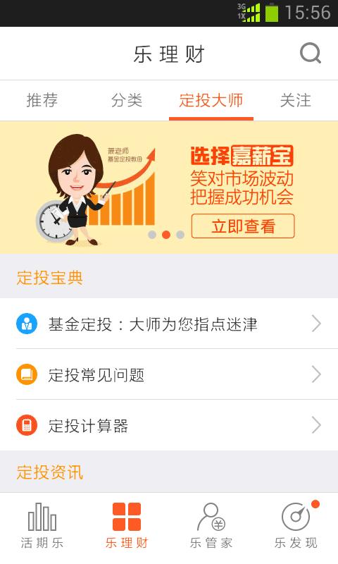 嘉实理财嘉app下载官网图2: