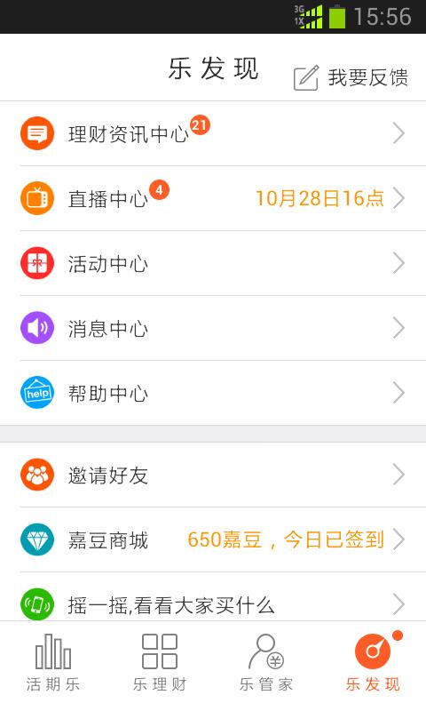 嘉实理财嘉app下载官网图4: