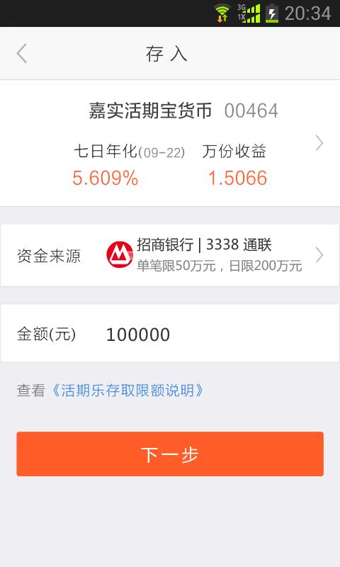 嘉实理财嘉app图5