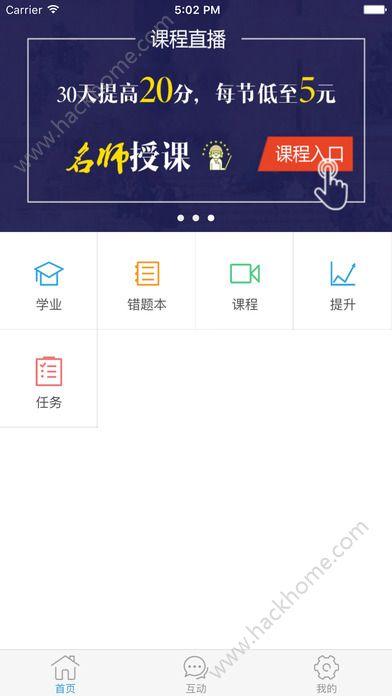 易学网查成绩平台官网app下载安装图1: