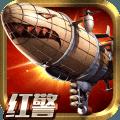 红警联盟争霸战官方网站安卓版 v1.0.12