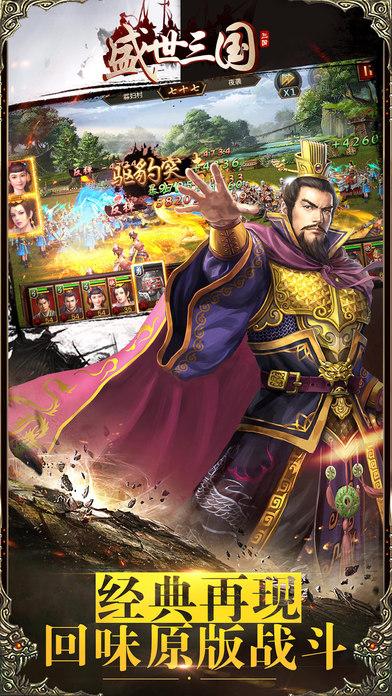 盛世三国手机版官方最新游戏图2: