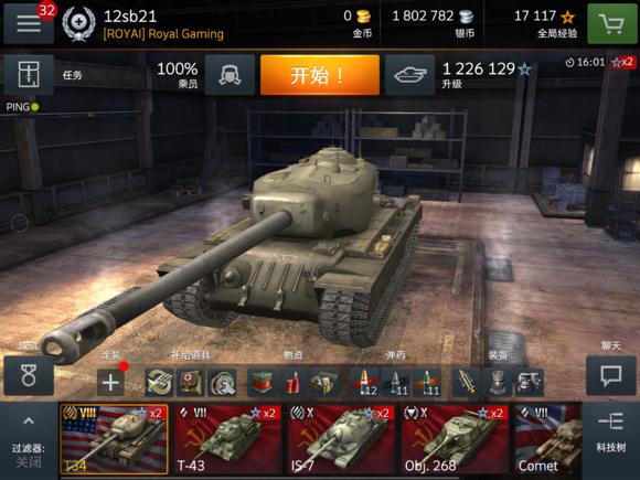 坦克世界闪击战坦克选择攻略 各系坦克优缺点介绍[图]