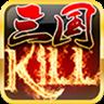 三国kill5.1.0最新版本下载 v5.0.0