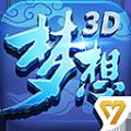梦想世界3D免费服版