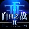自由之战2手游官方百度版 v1.11.0.11