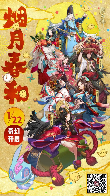 阴阳师手游1月22日更新内容 烟月春和1月22日新式神上线[多图]