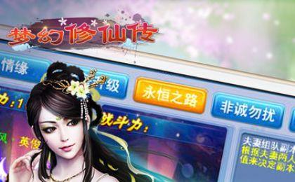梦幻修仙传ios版图3