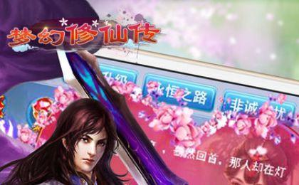 梦幻修仙传ios版图4
