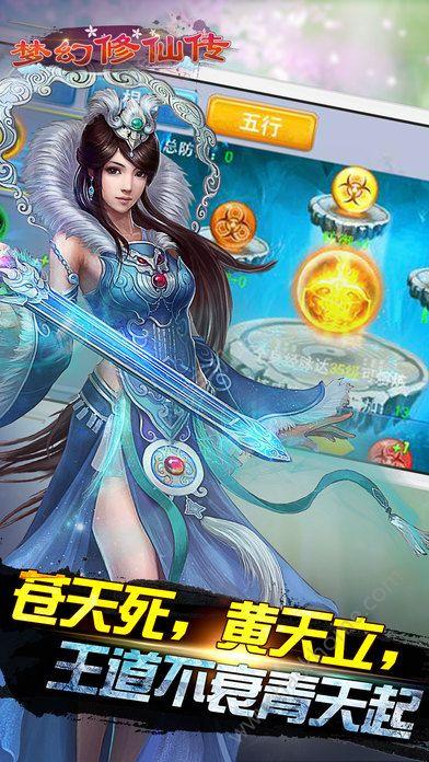 梦幻修仙传官方大发快三彩票唯一正版网站图5: