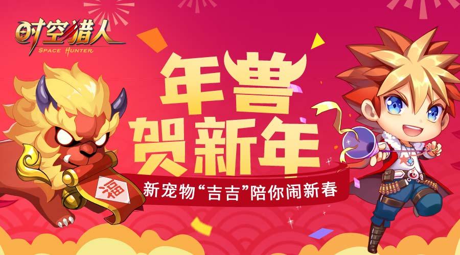时空猎人1月18日更新维护公告 年兽吉吉闹新春[图]