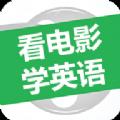 看电影学英语软件app下载 v1.1