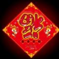 支付宝扫福福字二维码图片大全集五福 v1.0