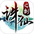 诛仙之剑官网版