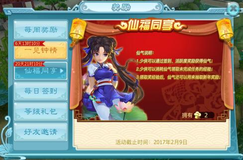 仙剑奇侠传3D回合刷仙气方法 仙福同享活动说明[图]