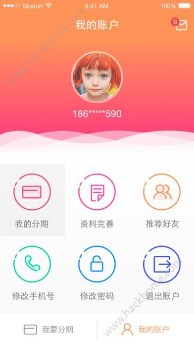 咖啡易融分期赚钱官方下载app图1: