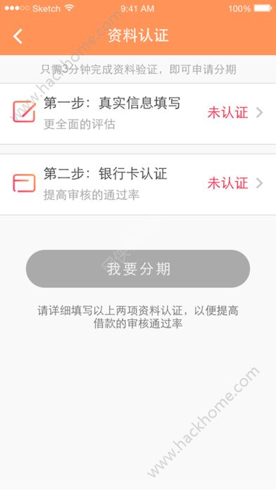 咖啡易融分期赚钱官方下载app图3: