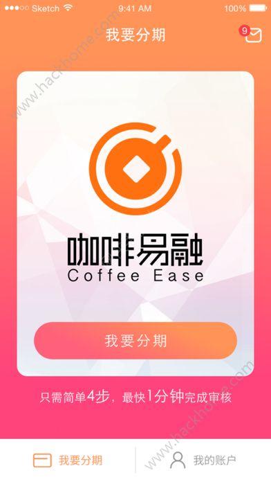 咖啡易融分期赚钱官方下载app图片1