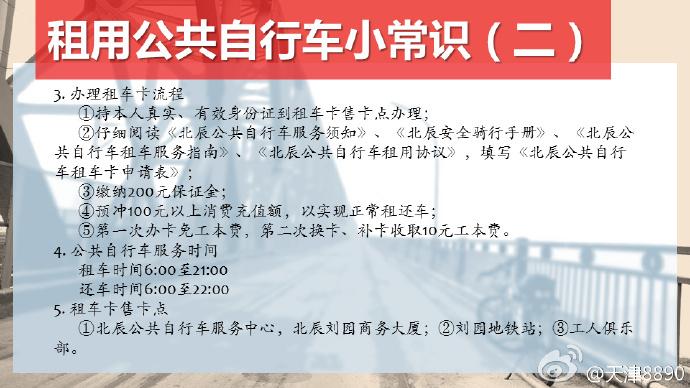 天津公共自行车怎么办卡?天津公共自行车办卡方法介绍[图]