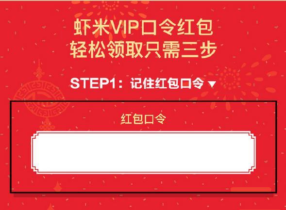 虾米音乐180天VIP免费领怎么领取?虾米音乐180天VIP会员免费领取方法[图]