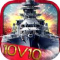 巅峰战舰官服官方版下载 v1.6.0