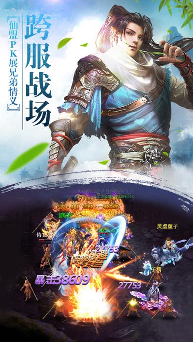 天御苍穹游戏官方网站下载图4: