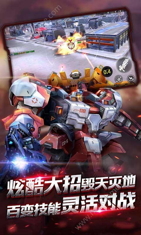 机甲先锋官方下载iOS版图4:
