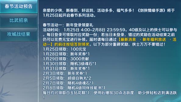 剑侠情缘手游新春活动大全 2017新年福利活动内容详解[图]