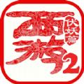 西游伏妖篇2官网版