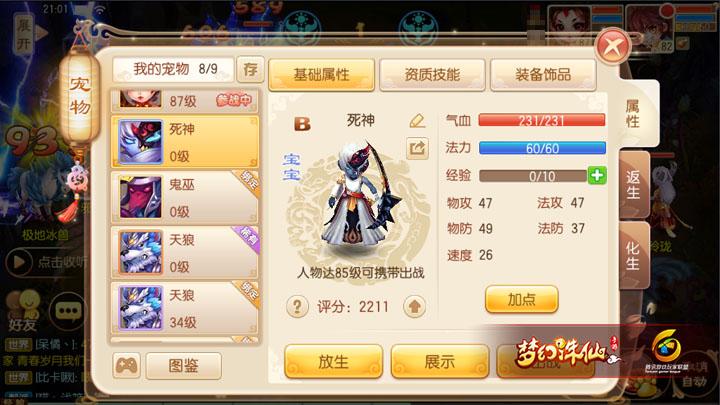 梦幻诛仙手游攻略 梦幻诛仙手游资讯 网侠手机游戏站图片