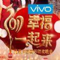 2017江苏卫视春节联欢晚会直播视频现场在线观看 v1.0