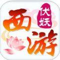 西游伏妖手机游戏正式版 v1.0