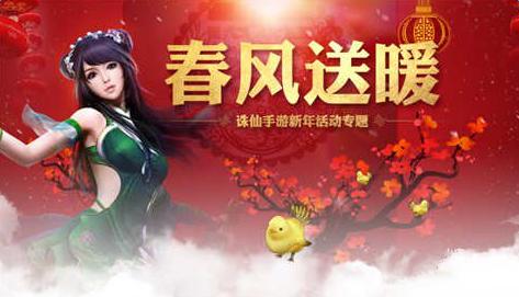 诛仙手游春节活动大全 1月24日-2月7日春节福利总汇[图]