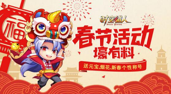 时空猎人2017春节活动大全 参与新年年兽关卡好礼送不停[图]