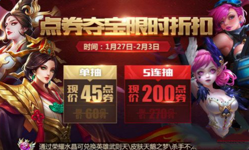 王者荣耀1月26日-2月4日排位活动公告 2017春节排位活动内容[图]