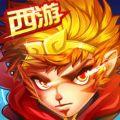 放置西游手游官网最新版 v1.0