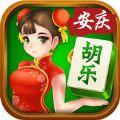 胡乐安庆麻将官方网站正式版 v1.1.0
