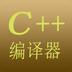C++编译器下载手机版app v8.0