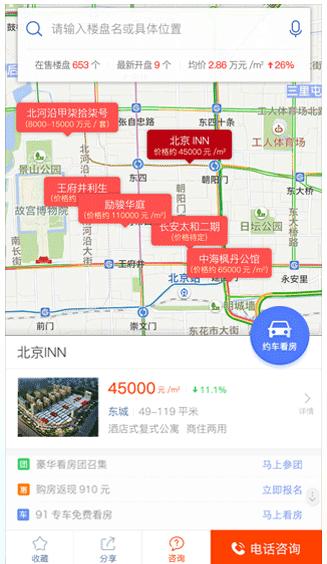 乐居买房app怎么样?乐居买房软件介绍[多图]