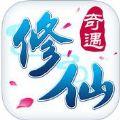 修仙奇遇官方唯一正版手游 v1.0